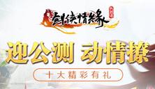 《剑侠情缘兵器谱》公测十大好礼