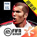 FIFA二周年礼包